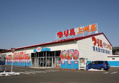 上州屋盛岡店
