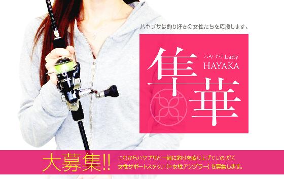 ハヤブサLady 隼華 -HAYAKA-.png