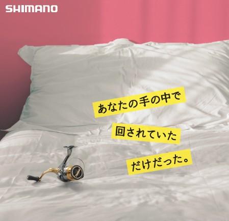 shimano.jpeg
