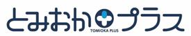 tomioka.png