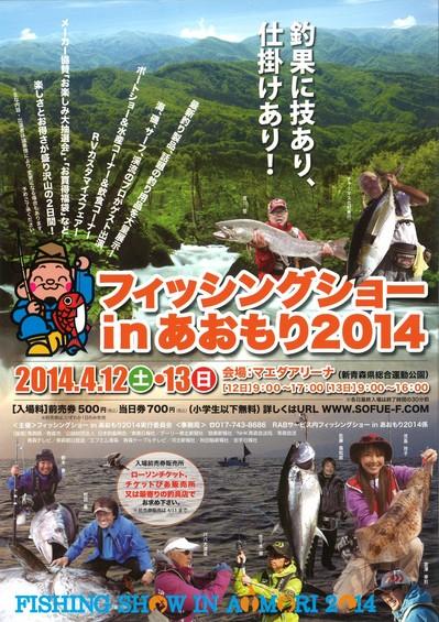 fishing_aomori.jpg
