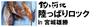 釣り河北陸っぱりロックin宮城雄勝【※中止】