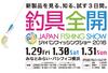 ジャパンフィッシングショー2016(パシフィコ横浜)1月開催!