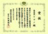 釣り人にはおなじみ「シマノ魚拓カレンダー」が第67回全国カレンダー展で金賞&特別賞受賞!
