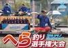 シマノジャパンカップ2016 へら釣り選手権東北大会