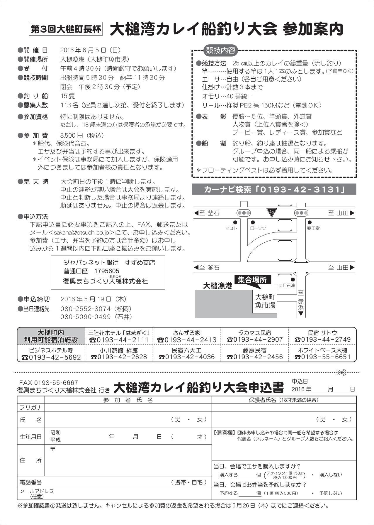 第三回大槌釣り大会チラシ裏(150dpi).jpg