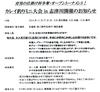 育男の仕掛け杯争奪・オープントーナメント!カレイ釣りミニ大会in志津川