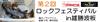 【リザルト更新】第2回ロックフィッシュフェスティバル波板