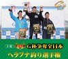 G杯争奪全日本ヘラブナ釣り選手権予選 宮城弁天池大会