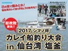 2017シマノ杯カレイ船釣り大会in仙台湾塩釜