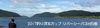 2017釣り河北カップ リバーシーバスin石巻[リザルト追加]