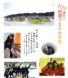 岩洞湖 2018岩洞ワカサギ学校開校!