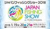 JAPAN FISHING SHOW ジャパンフィッシングショー 2018