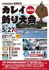 第4回カレイ船釣り大会