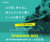 シマノ スピニングリール・オーバーホールキャンペーン