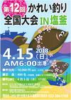 第12回かれい釣り全国大会IN塩釜