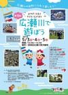 広瀬川で遊ぼう2018