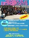 えびす屋主催 第23回子供の日・船釣りフェスティバル
