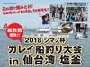 2018シマノ杯カレイ船釣り大会in仙台湾塩釜