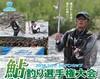 2018シマノジャパンカップ鮎釣り選手権 南東北大会