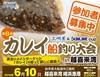 第8回カレイ船釣り大会in越喜来湾 上州屋&SUNLINEカップ