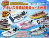 アキレスボート2018青森試乗会in浅虫マリーナ