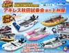 アキレスボート2018秋田試乗会in秋田マリーナ