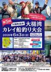 第5回大槌町長杯 大槌湾カレイ船釣り大会