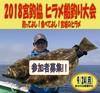 2018仙台湾ヒラメ船釣り大会【宮釣協】