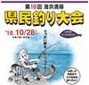 第18回海浜清掃 県民釣り大会