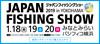 ジャパンフィッシングショー2019  in YOKOHAMA