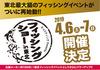 フィッシングショー in 東北【釣りTiki東北も出展!】