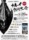 歌津遊漁船部会 復興祈念第5回カレイ釣り大会