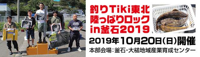 201910_kamaishi.jpg
