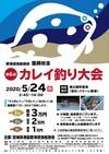 歌津遊漁船部会 復興祈念第6回カレイ釣り大会