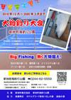 新地町海釣り公園 厳寒大物釣り大会開催中!