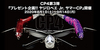 アダスタ CP4第3弾『プレゼント企画!! ヤジロベエ Jr. サマーCP』