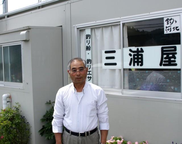 三浦さんプロフィール画像